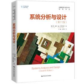 系统分析与设计(第11版)