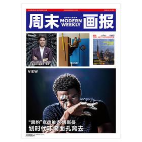 周末画报 商业财经时尚生活周刊2020年9月1134期