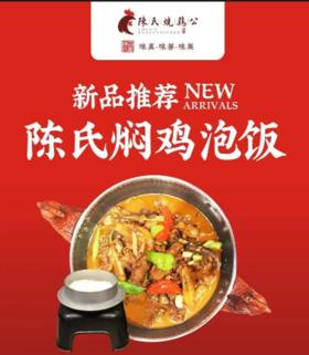【陈氏烧鸡公】新品尝鲜!陈氏焖鸡泡饭套餐;陈氏焖鸡+现焖五常香米+时蔬拼盘+千张,两店通用!
