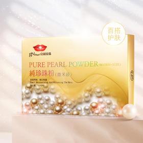 京润珍珠粉| 皮肤一天天白回来,斑点也少了,真有气质
