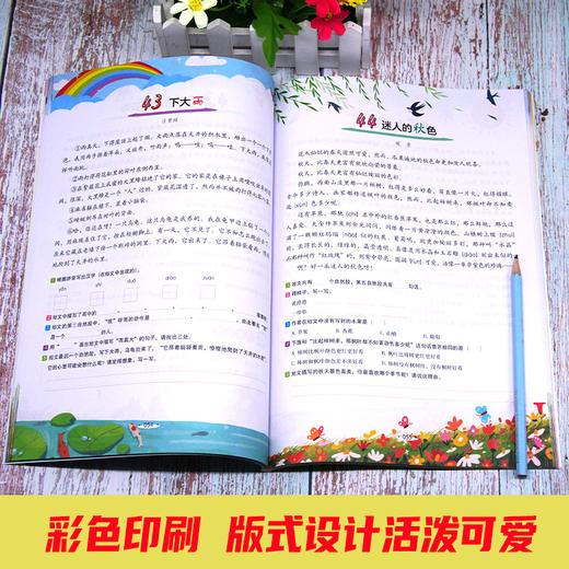 【开心图书】全彩版小学生阅读真题+阶梯阅读训练 商品图10