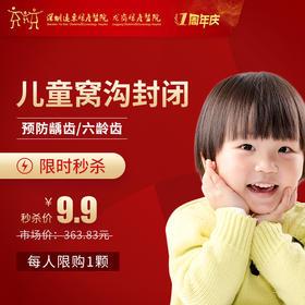 儿童窝沟封闭(每人限购使用一颗,换号多拍无效) -远东龙岗院区-口腔科