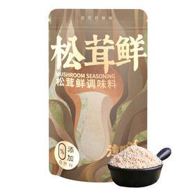 优选 | 松茸鲜调味料 代替鸡精味精 无添加炖汤炒菜 鲜香调味料 90g*3袋