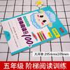 【开心图书】全彩版小学生阅读真题+阶梯阅读训练 商品缩略图5