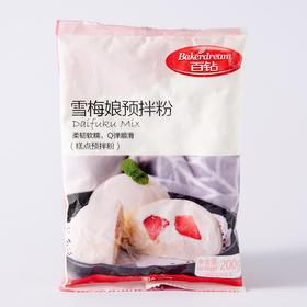 百钻雪梅娘预拌粉雪媚娘皮材料糯米糍雪梅娘专用烘焙原料免蒸200g