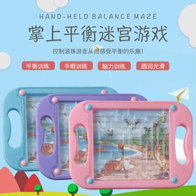 【拼团】儿童掌上平衡滚珠轨道迷宫