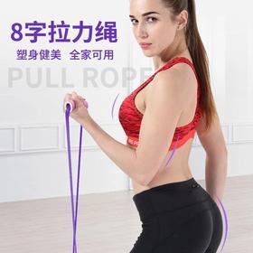凯速 8字拉力器 瑜伽健身开背拉力带男女翘臀拉伸带练肩膀阻力带拉力绳
