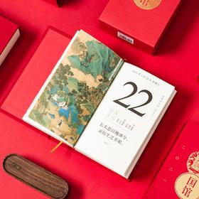2021国馆日历 ,桌面上的迷你「藏书馆」,52部国人必读巨著!【可接受企业定制】 | 基础商品