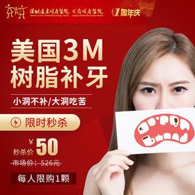 美国3M树脂补牙(成人儿童通用)每人限购使用一颗,换号多拍无效 -远东龙岗院区-口腔科