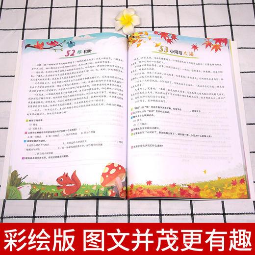 【开心图书】全彩版小学生阅读真题+阶梯阅读训练 商品图6
