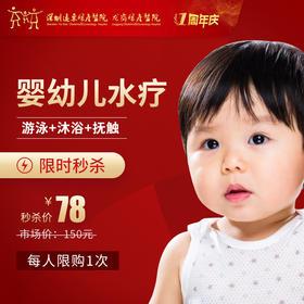 宝宝水疗保健(每人限购一次,每人仅限使用一次,换号多拍无效) -远东龙岗妇产医院-儿保科