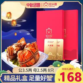 严选 |【礼券】红小厨大闸蟹礼券公3.5两母2.5两4对8只 螃蟹提货券提货卡