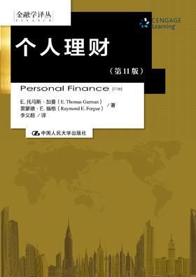 个人理财(第11版)(金融学译丛)