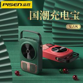 复古创意10000毫安移动电源 双入双出 音响造型 苹果华为小米通用充电宝