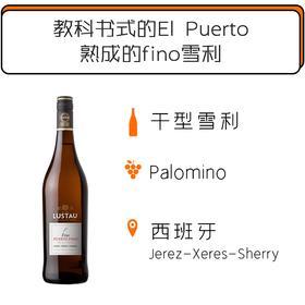 卢士涛菩托干型雪利酒 Lustau Puerto Fino Solera Reserva 750ml