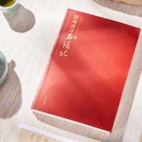 《脂砚斋评石头记》全4册 | 六大版本之集大成者,原汁原味八十回真本