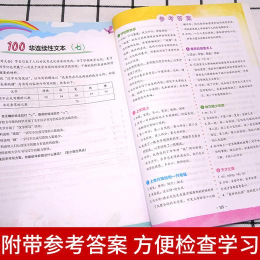 【开心图书】全彩版小学生阅读真题+阶梯阅读训练 商品图8