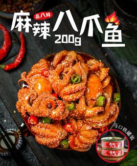 品八鲜香辣小海鲜系列 200g*3罐 |辣的过瘾 麻的乍舌 唇齿留香【生鲜熟食】