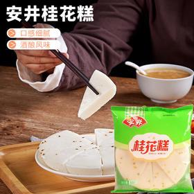安井桂花糕300g 口感柔软 桂花香甜不腻 无需解冻 加热即食