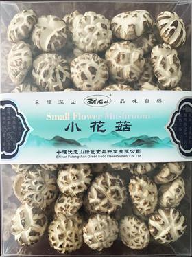 【茅箭特产】精品小花菇230g