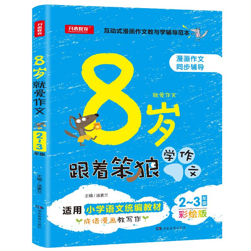 【开心图书】2年级上册快乐读书吧全5册(小鲤鱼+小螃蟹+小房子+歪脑袋+猫)+送古诗词训练+送漫画作文 B 商品图6