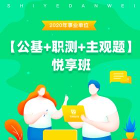 2020年广西公路发展中心招聘考试《公基+职测+主观题》悦享班