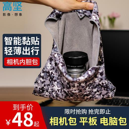 高坚cokin百贴布魔术保护布相机包内胆包布百折布 商品图0