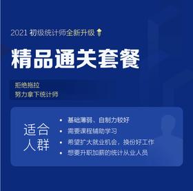 2021年初级统计师-精品通关套餐
