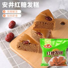 安井红糖发糕 速冻馒头红枣糕 家用早餐点心香软传统糕点400g