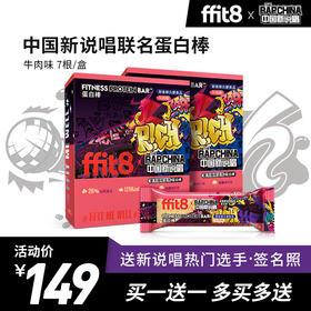 中国新说唱联名【罗永浩直播同款同价 】ffit8代餐棒 代餐黑科技 轻体不挨饿