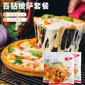 披萨材料套餐 家用做比萨饼底芝士酱组合 自制烘培原料套装