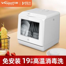 【19分钟高温超快清洗 台式免安装】万和聪米台式智能洗碗机  淋喷无死角  APP远程操控 智能预约