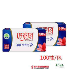 【珠三角包邮】好家风抽纸 100抽/包 8包/提(次日到货)
