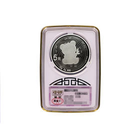 熊猫35周年15克银币(中钞鉴定)