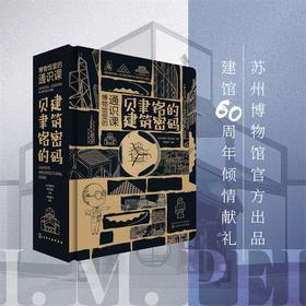 预售1.30号发货 博物馆里的通识课:贝聿铭的建筑密码