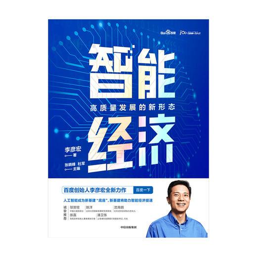 智能经济 李彦宏 等著 智能革命 企业管理 百度 人工智能 中信出版社图书 正版 商品图3