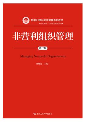 非营利组织管理(第二版)