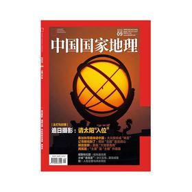 《中国国家地理》202009 追日摄影