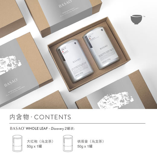 [秋冬礼盒·大红袍铁观音]大红袍(乌龙茶)50g+铁观音(乌龙茶)50g 仅工作日发货 商品图1
