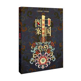 《中华遗产》增刊 中国图案
