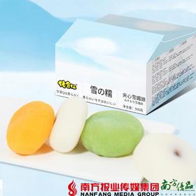 【全国包邮】佬食仁 雪の糯-夹心雪媚娘 500g/箱(72小时内发货)
