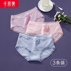 P177千奈美舒适亲肤透气轻薄内裤女中腰提臀收腹打底三角裤三条装