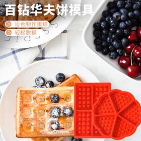 百钻华夫饼模具 烤箱家用烤盘硅胶不粘烘焙工具diy格子饼松饼模具