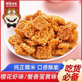 【为思礼】【海狸先生】蟹香蛋黄樱花虾味糯米锅巴休闲食品办公室零食小吃