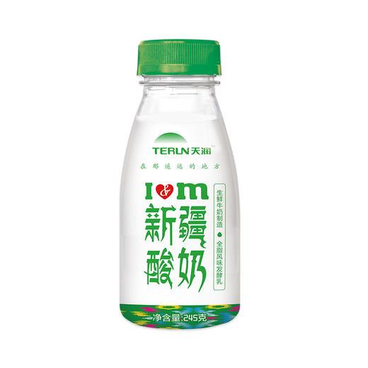 预售[天润新疆酸奶 下单后10天内发货]全脂风味发酵乳 245g*8瓶 商品图3