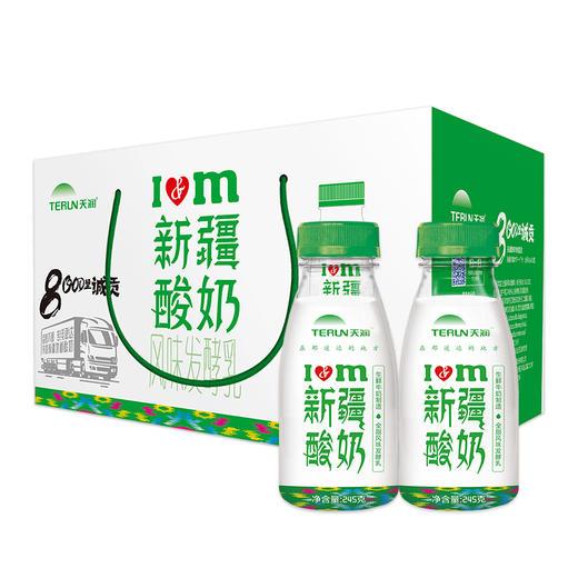 预售[天润新疆酸奶 下单后10天内发货]全脂风味发酵乳 245g*8瓶 商品图4