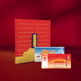 紫禁城建成600周年纪念套装
