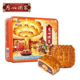 【珠三角包邮】广州酒家蛋黄果仁红豆沙月饼  10盒/份(次日到货)