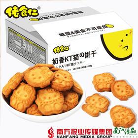 【全国包邮】佬食仁 KT猫奶香饼干 400g/箱(72小时内发货)