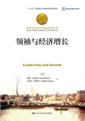 领袖与经济增长(诺贝尔经济学奖获得者丛书)